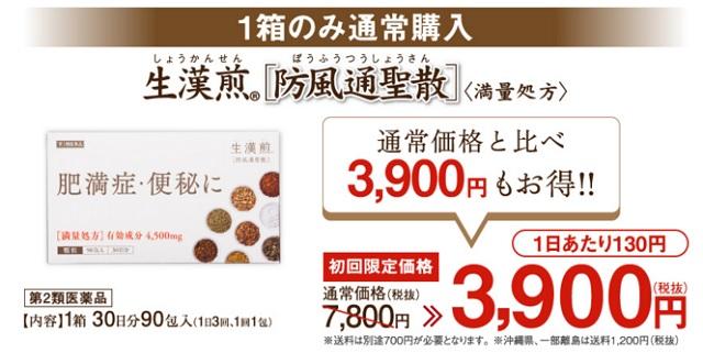 生漢煎の通販最安値【初回半額3,900円!】